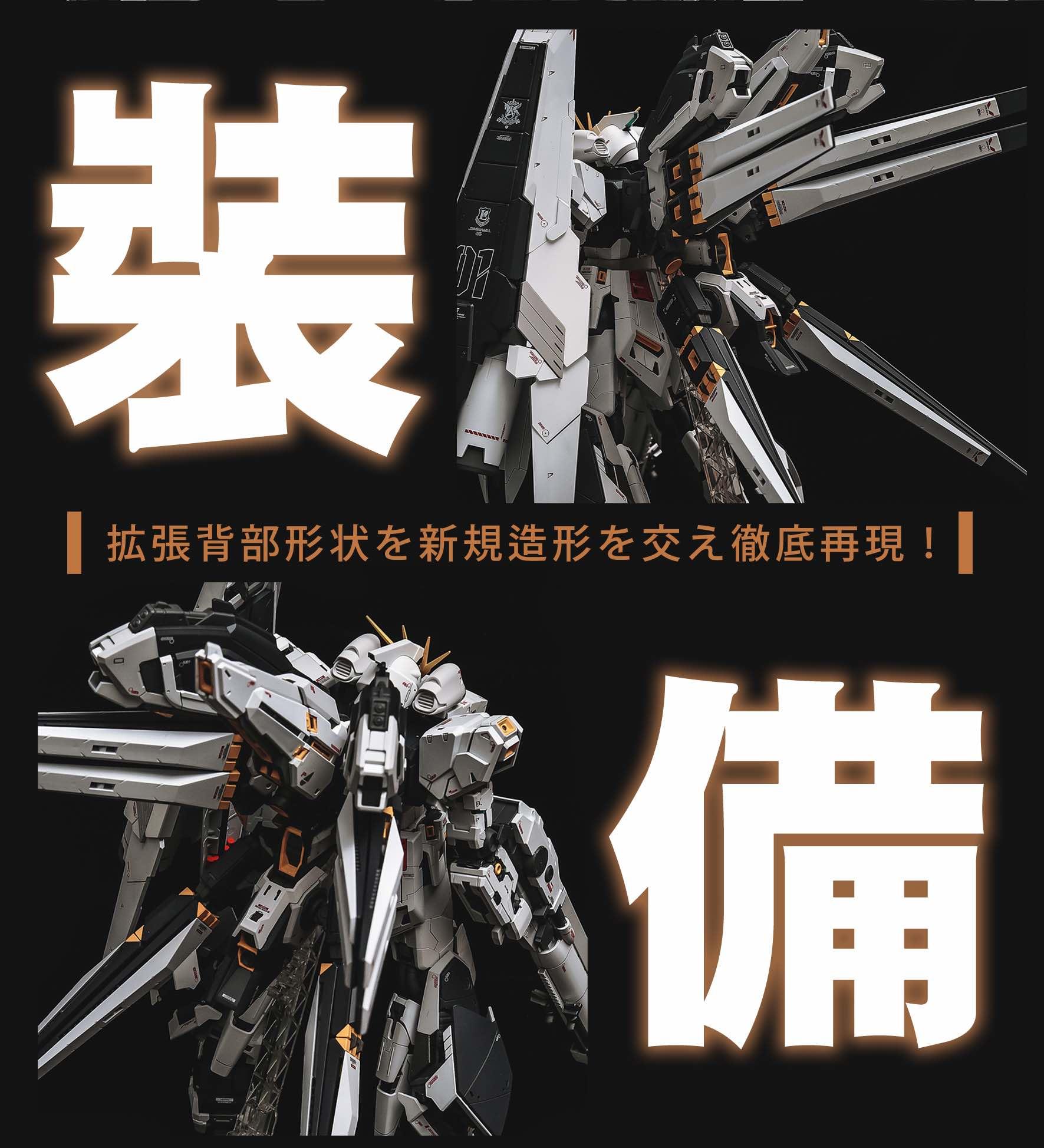 Rage Nucleon 1:100 v Gundam ver.Ka High Mobility Backpack